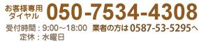 050-7534-4308 受付時間9:00?18:00 水曜定休