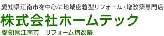 株式会社ホームテック 愛知県江南市 リフォーム増改築