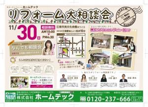11月30日 渡辺 篤史 講演会開催
