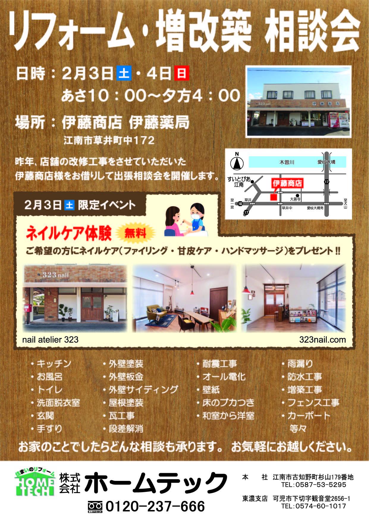 2018年2月 リフォーム・増改築相談会
