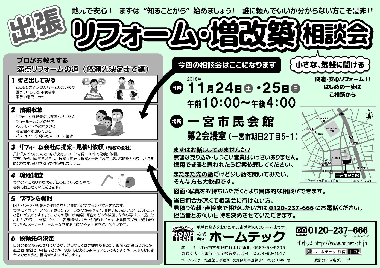 2018年11月 出張リフォーム・増改築相談会