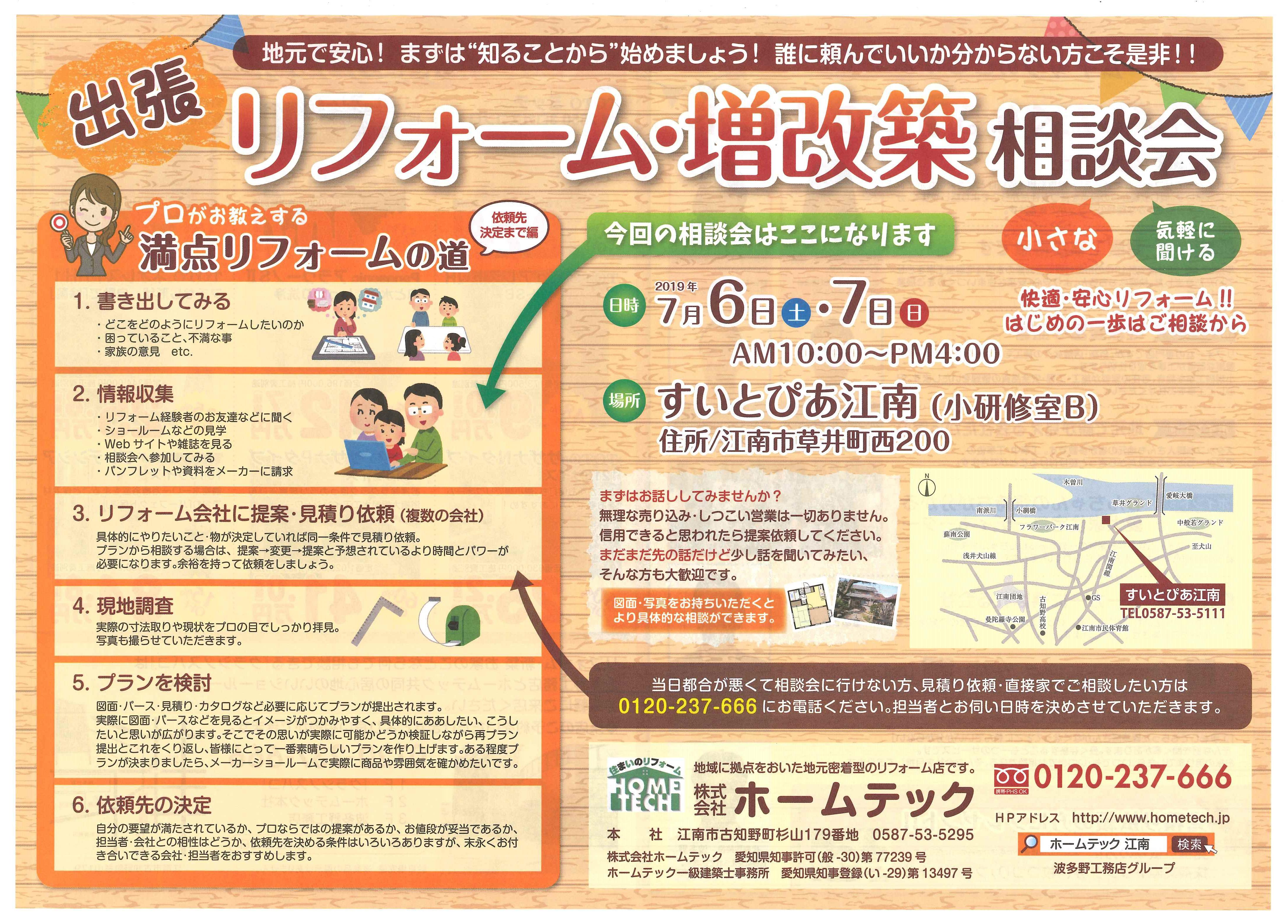 2019年7月 出張 リフォーム・増改築相談会