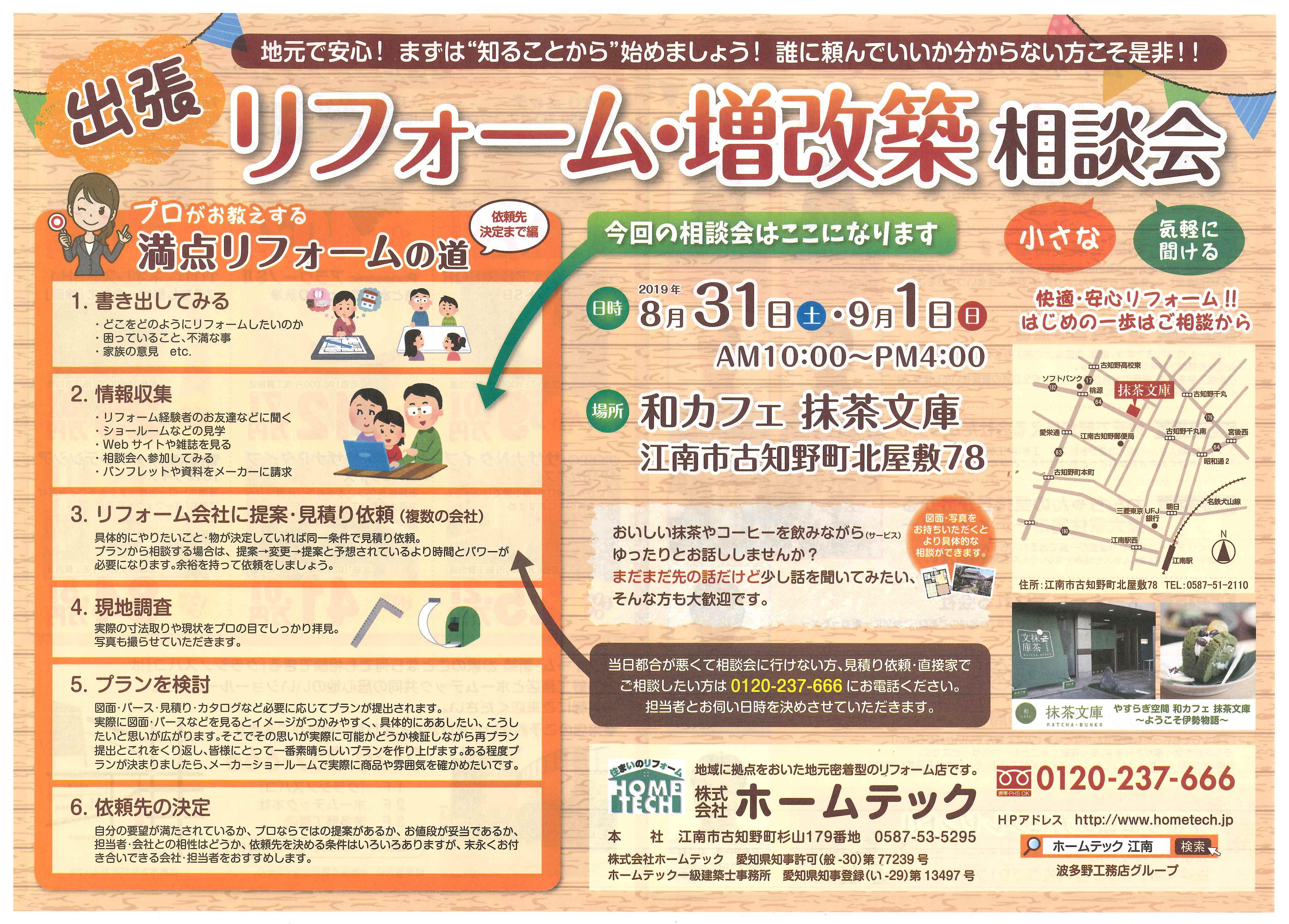 2019年8月 出張 リフォーム・増改築相談会